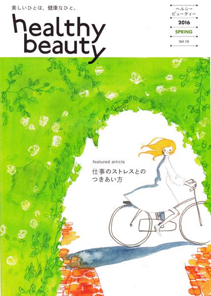 「healthy beauty」2016春号