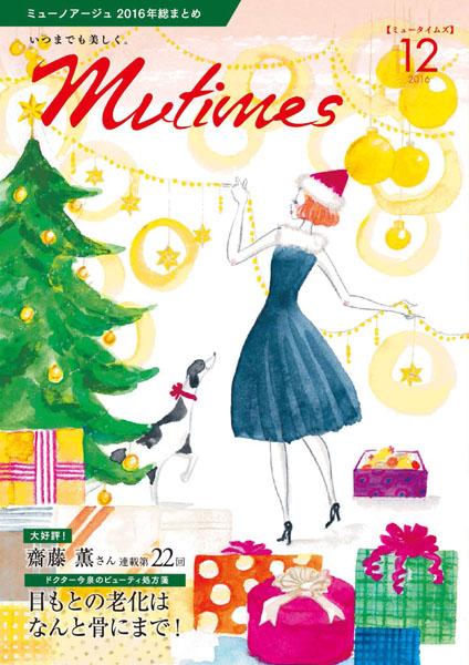 「Mutimes」 12月号