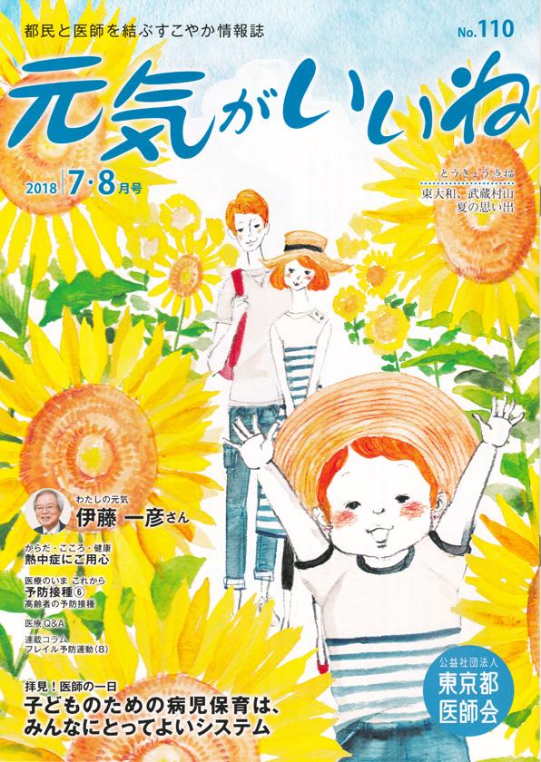 「元気がいいね」 110号(7・8月号) 表紙イラスト