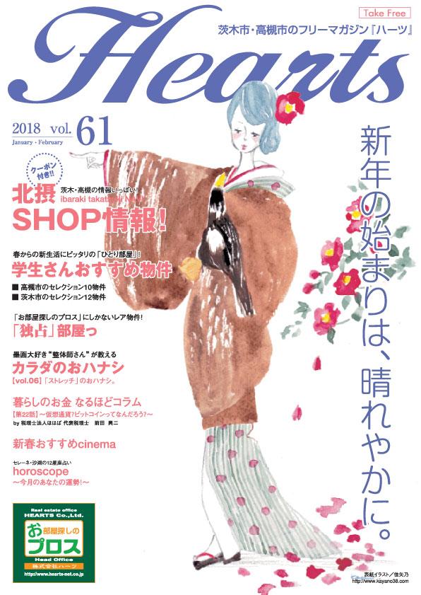 Hearts 61号表紙イラスト