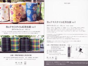 「秋のテキスタイル紅茶缶展Vol.1」