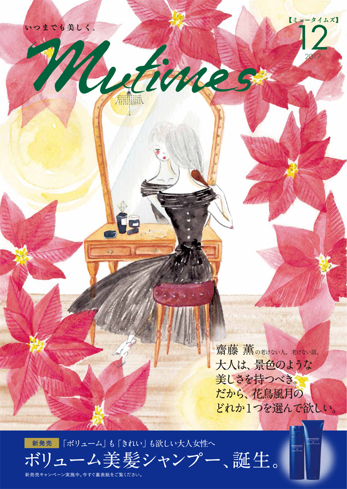 「Mutimes」12月号