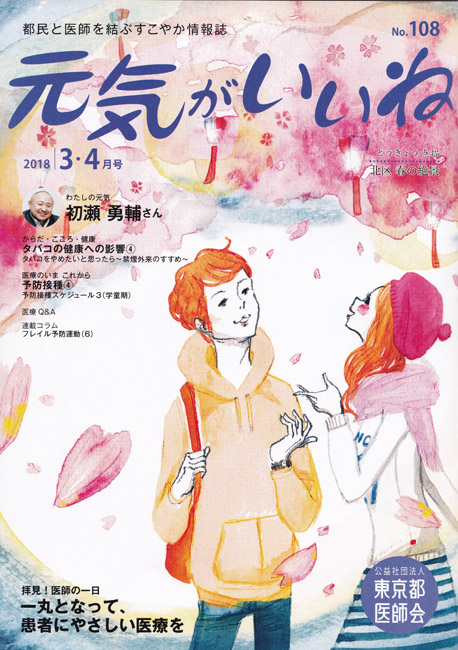 「元気がいいね」 108号(3・4月号) 表紙イラスト
