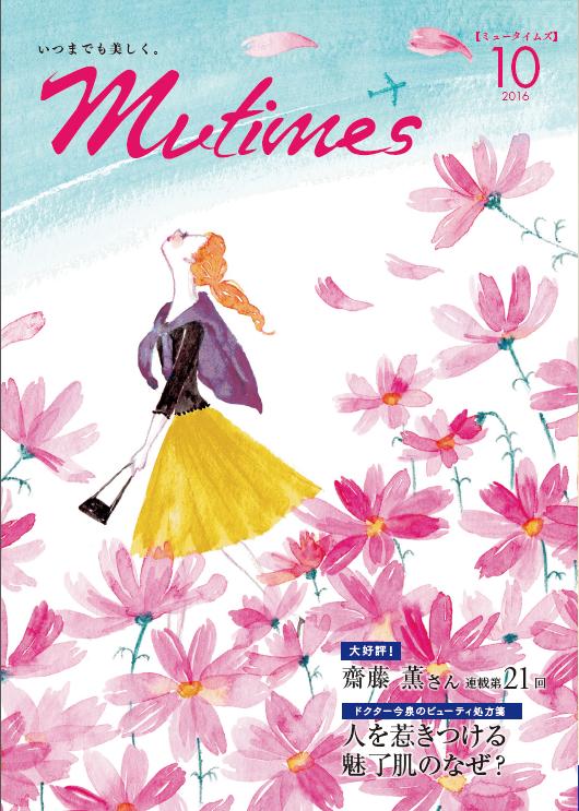 「Mutimes」 10月号