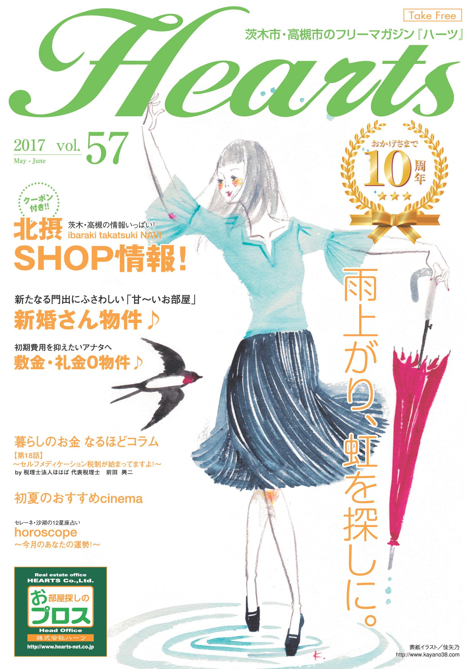 「Hearts」57号表紙