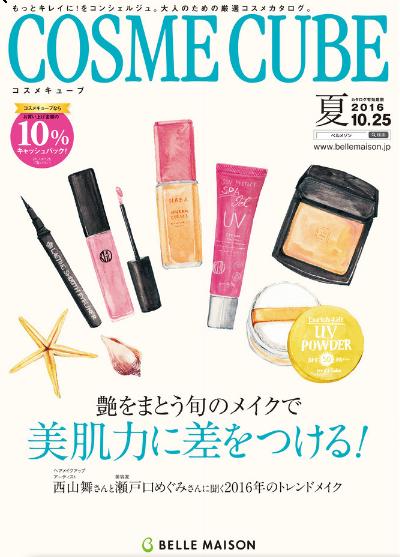 「コスメキューブ」2016夏号カタログ