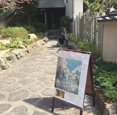京都ルイ・イカール美術館にて