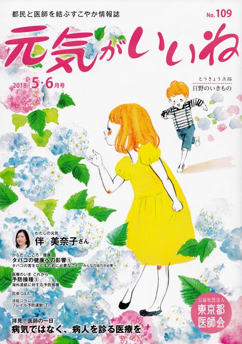 「元気がいいね」 109号(5・6月号) 表紙イラスト