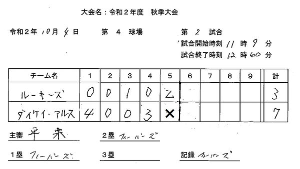 秋季大会2.jpg