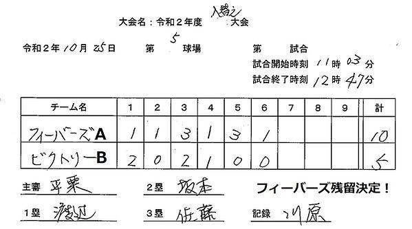 入れ替え戦.jpg