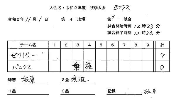 秋季大会5.jpg