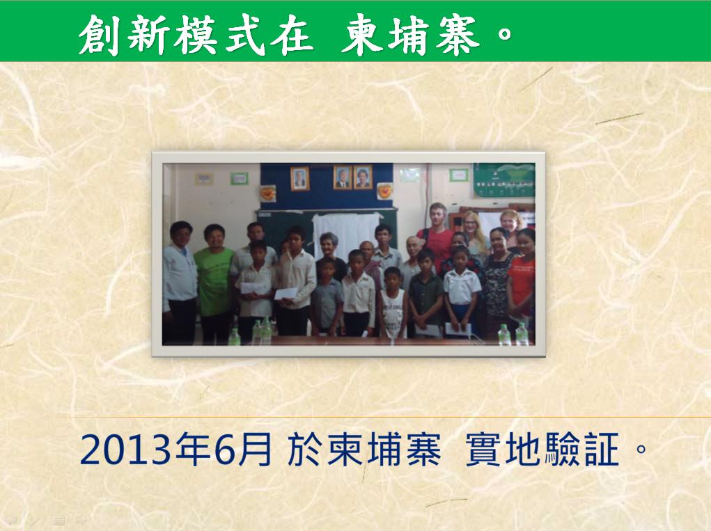 柬埔寨踏出第一步,目標:全球所有的失學孩子,重回學校。