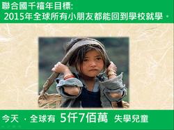 5仟7佰萬兒童想要去上學