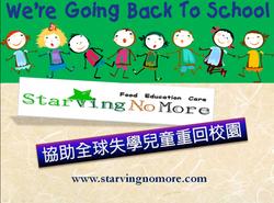 協助全球失學兒童重回校園