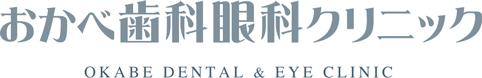 おかべ歯科眼科クリニック OKABE DENTAL & EYE CLINIC