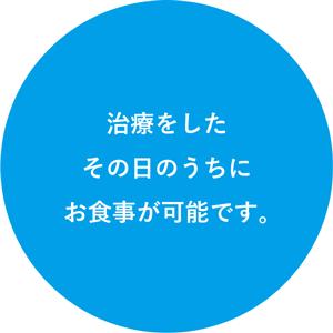 flow_-circle_teiki_shokuji.png