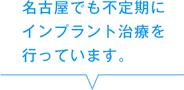 名古屋でも不定期にインプラント治療を行っています。