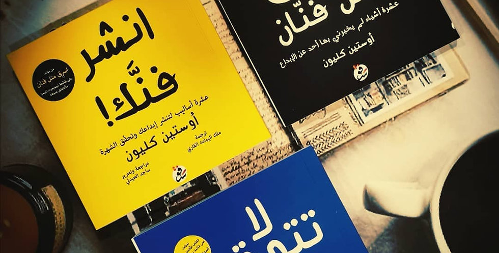 مجموعة كتب اوستين كليون 3 كتب
