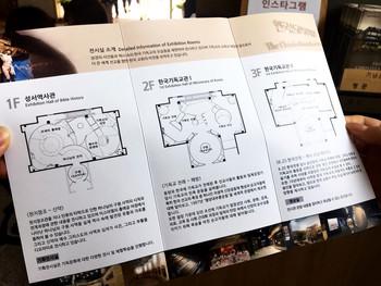 한국 선교 역사 기념관 방문