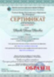 Сертификат подарок готовый  psd.jpg