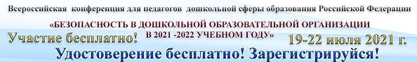 Баннер конференция 19-22.jpg