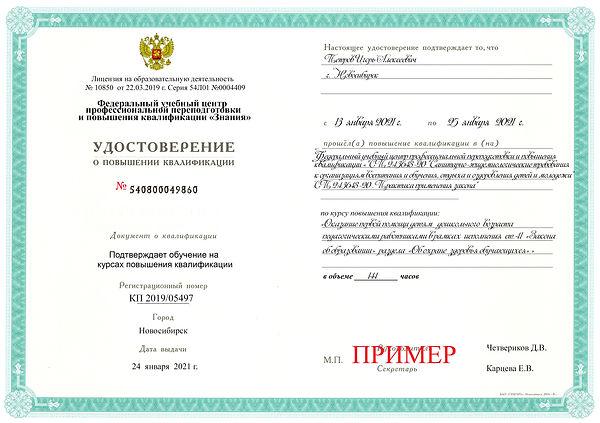Удостоверение КПК_.jpg