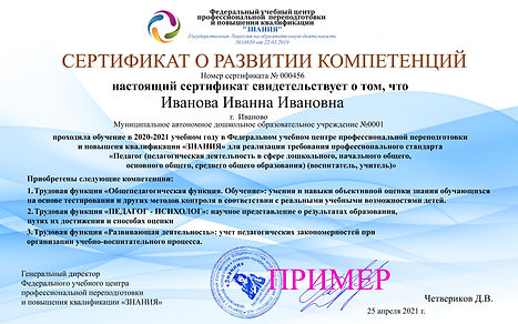Сертификат компетенций ПЕДАГОГ ПСИХОЛОГ.