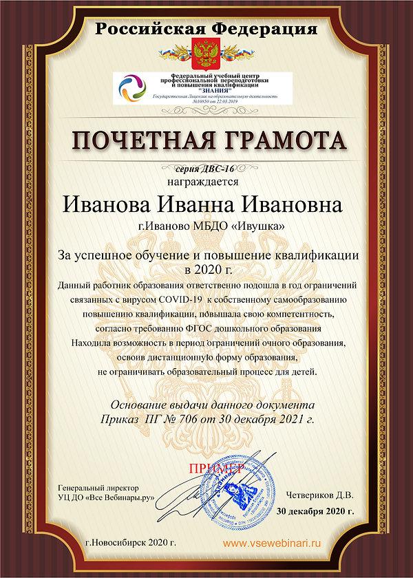 Почетная Грамота ЗНАНИЯ.jpg