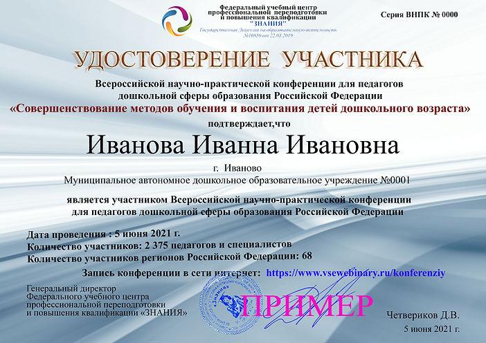 Удостоврение участника конфернеции.jpg