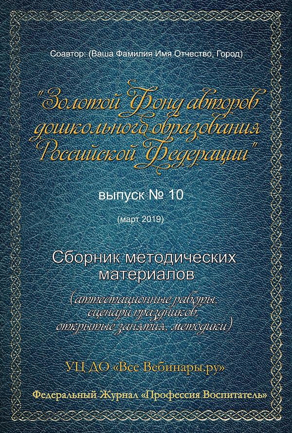 Золотой фонд обложка №10 psd.jpg