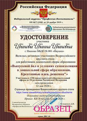 Удостоверение участника Круглого стола.j