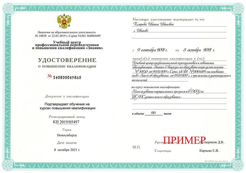 Удостоверение КПК_макет.jpg