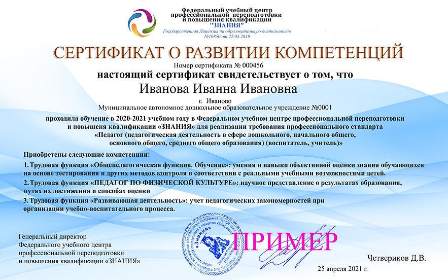 Сертификат компетенций Физкультура.jpg