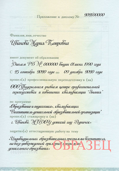 Воспитатель ДОО_ОБРАЗЕЦ.jpg