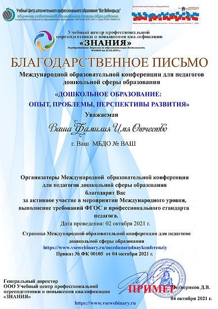 Благодарность участнику конференция 02.10.21.jpg