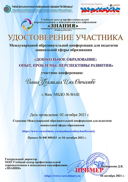 УДОСТОВЕРЕНИЕ УЧАСТНИКА КОНФЕРЕНЦИЯ 02.10.21.jpg