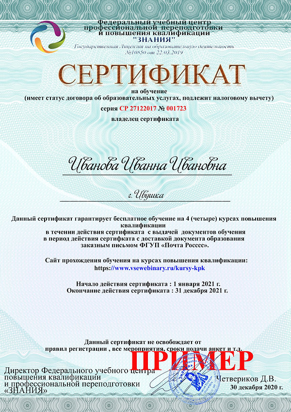 Сертификат КПК 2021  4  psd.jpg