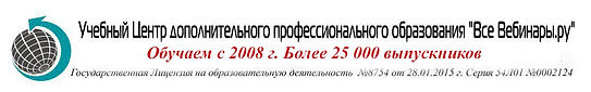Логтип Все Вебинары.ру.jpg