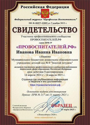 Удостоверение участника ПРОВОСПИТАТЕЛЕЙ.