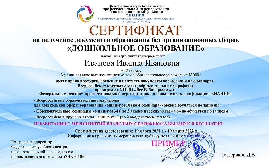Макет сертификата на бесплатное .jpg