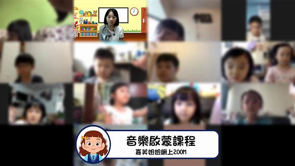 最新嘉芙姐姐網上ZOOM課程