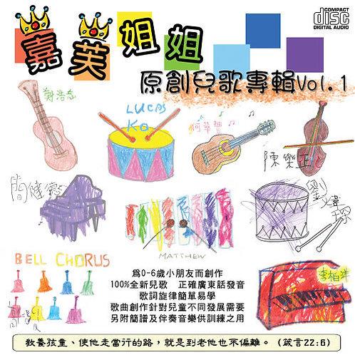 嘉芙姐姐兒歌專輯 Vol.1