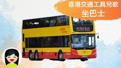 最新兒歌作品: 坐巴士