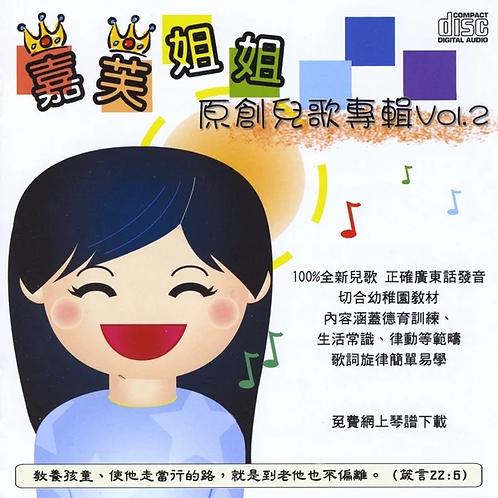 嘉芙姐姐兒歌專輯 Vol.2