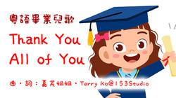 畢業兒歌:Thank you all of you