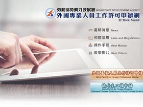勞動部:僑外生工讀 應申請工作許可