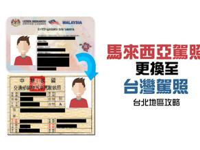 馬來西亞駕照換台灣駕照攻略(台北地區)