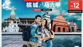 开槟城直飞马六甲新航线 亚航推免费机位促销!