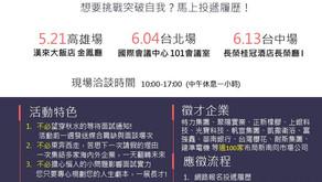 【免費報名】臺灣企業新南向市場攬才媒合會-人才履歷投遞