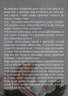 04Белая смерть_2.jpg